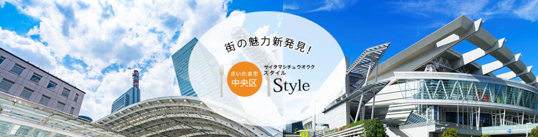 さいたま市中央区Style