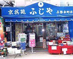 京呉苑 ふじや 与野本町店